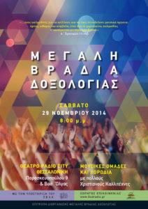 Vradia-Doksologia-29-11-14