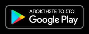 Απόκτησε το στο Google Play